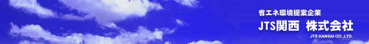 省エネ環境提案企業 JTS関西株式会社【紫外線対策、温暖化防止】